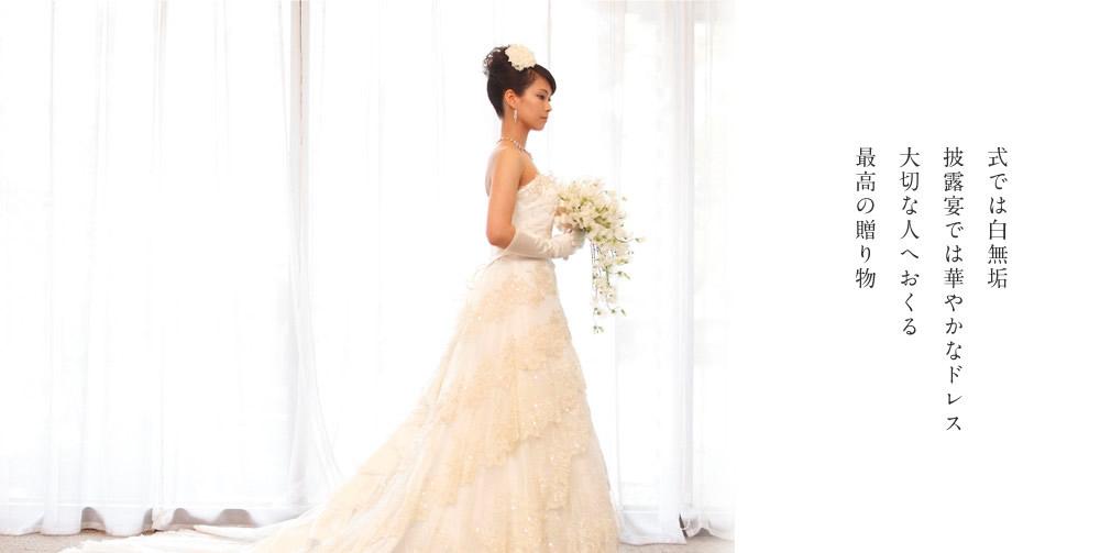 式では白無垢 披露宴では華やかなドレス 大切な人へおくる 最高の贈り物